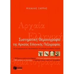 Συστηματική θεματογραφία της αρχαίας ελληνικής πεζογραφίας