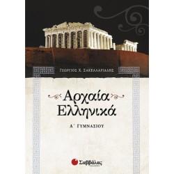 ΑΡΧΑΙΑ ΕΛΛΗΝΙΚΑ - Γ.ΣΑΚΕΛΛΑΡΙΑΔΗΣ