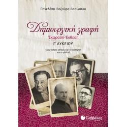 Δημιουργική Γραφή: Έκφραση-Έκθεση Γ' Λυκείου - Π. Βαζούρα-Βασιλάτου