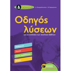 Οδηγός λύσεων (Μαθηματικά, Γλώσσα, Μελέτη Περιβάλλοντος, Ιστορία