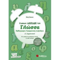 Γίνομαι άριστος στη Γλώσσα Ορθογραφία – Γραμματική – Λεξιλόγιο