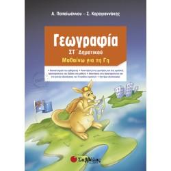 ΓΕΩΓΡΑΦΙΑ-Α.ΠΑΠΑΪΩΑΝΝΟΥ,Σ.ΚΑΡΑΓΙΑΝΝΑΚΗΣ