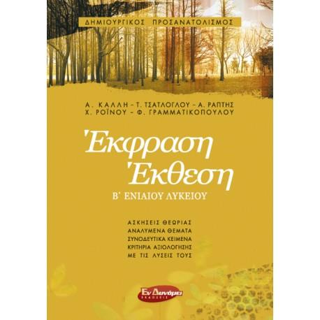 Έκφραση - έκθεση, Αργυρώ Καλλή, Γιώργος Σουλτάνης