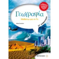 ΓΕΩΓΡΑΦΙΑ-Φ.ΣΟΥΛΑΝΗ