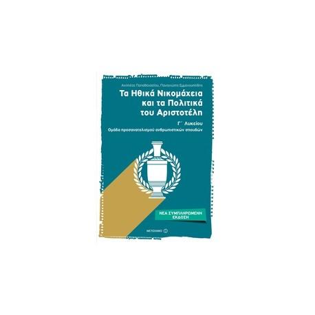 Τα Ηθικά Νικομάχεια και τα Πολιτικά του Αριστοτέλη Γ΄ Λυκείου (Νέα συμπληρωμένη έκδοση - Δεκέμβριος 2017)