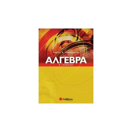 ΑΛΓΕΒΡΑ-Γ.ΜΑΡΑΓΟΥΣΙΑΣ