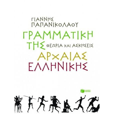 Γραμματική της αρχαίας ελληνικής. Θεωρία και ασκήσεις