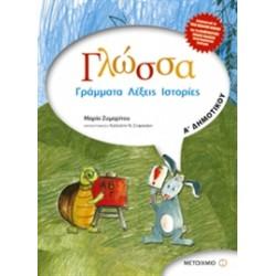 ΓΛΩΣΣΑ - Γ.ΤΣΟΥΠΕΛΗ