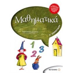 ΜΑΘΗΜΑΤΙΚΑ -Κ.ΚΟΥΡΚΟΥΛΟΥ