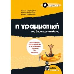 ΓΡΑΜΜΑΤΙΚΗ - Καραγιάννης,Ραπτόπουλος