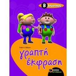 ΓΡΑΠΤΗ ΕΚΦΡΑΣΗ - Σ.ΑΔΑΜΟΥ