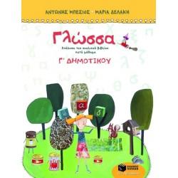 ΓΛΩΣΣΑ(ΤΕΤΡΑΧΡΩΜΟ) - Α.ΜΠΕΣΙΟΣ, Μ.ΔΕΛΑΚΗ