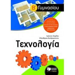 ΤΕΧΝΟΛΟΓΙΑ-Ε.ΧΟΝΔΡΟΓΙΑΝΝΗΣ, Ι.ΤΟΥΡΛΟΣ