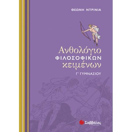 ΑΝΘΟΛΟΓΙΟ ΦΙΛΟΣΟΦΙΚΩΝ ΚΕΙΜΕΝΩΝ-Θ.ΝΤΡΙΝΙΑ