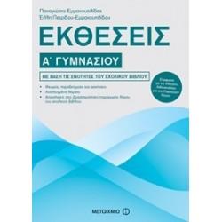 Εκθέσεις-Ελλη & Παναγιώτης Εμμανουηλίδης