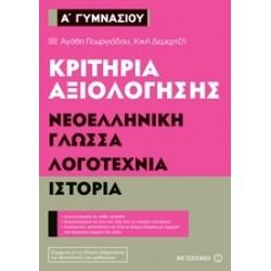 Κριτήρια αξιολόγησης Νεοελληνική Γλώσσα, Λογοτεχνία, Ιστορία