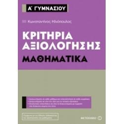 Κριτήρια αξιολόγησης: Μαθηματικά-Κων. Ηλιόπουλος