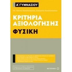 Κριτήρια αξιολόγησης - Φυσική- Γιάννης & Ευαγγελία Κανελλοπούλου
