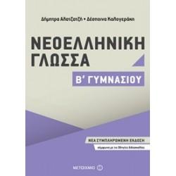 Νεοελληνική Γλώσσα-Δέσποινα Καλογεράκη, Δήμητρα Αλατζατζή
