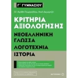 Κριτήρια Αξιολόγησης Νεοελληνική Γλώσσα, Λογοτεχνία, Ιστορία-Αγάθη Γεωργιάδου, Κική Δεμερτζή