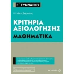 Κριτήρια Αξιολόγησης: Μαθηματικά-Νίκος Βάρναλης