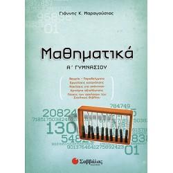 ΜΑΘΗΜΑΤΙΚΑ - Γ.ΜΑΡΑΓΟΥΣΙΑΣ