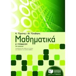 ΜΑΘΗΜΑΤΙΚΑ - Θ.ΤΖΟΥΒΑΡΑΣ, Κ.ΤΖΙΡΩΝΗΣ