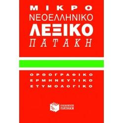 ΜΙΚΡΟ ΝΕΟΕΛΛΗΝΙΚΟ ΛΕΞΙΚΟ ΠΑΤΑΚΗ