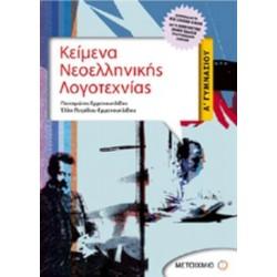 ΚΕΙΜΕΝΑ ΝΕΟΕΛ.ΛΟΓΟΤΕΧΝΙΑΣ-ΕΜΜΑΝΟΥΗΛΙΔΗΣ
