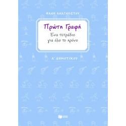 ΤΕΤΡΑΔΙΟ ΠΡΩΤΗΣ ΓΡΑΦΗΣ-Φ.ΑΝΑΓΝΩΣΤΟΥ