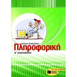 ΠΛΗΡΟΦΟΡΙΚΗ - Ι.ΔΑΣΚΑΛΑΚΗΣ