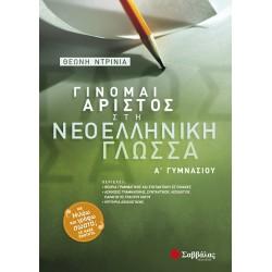 ΝΕΟΕΛΛΗΝΙΚΗ ΓΛΩΣΣΑ - ΘΕΩΝΗ ΝΤΡΙΝΙΑ