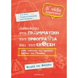 Ασκούμαι στη Γραμματική, την Ορθογραφία και την Έκθεση-Ε.Τσολακίδου, Π. Παπαντωνίου, Ά. Μιχίδη