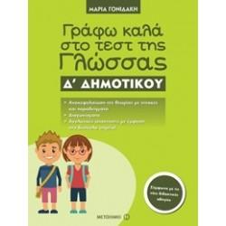 Γράφω καλά στο τεστ της Γλώσσας - Μαρία Γονιδάκη