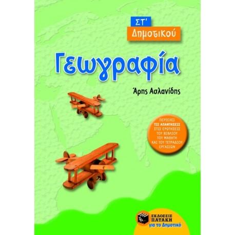 ΓΕΩΓΡΑΦΙΑ-Α.ΑΣΛΑΝΙΔΗΣ