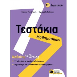 Τεστάκια Μαθηματικών - Ραπτόπουλος Κώστας,Φιλίππου Χρυσούλα