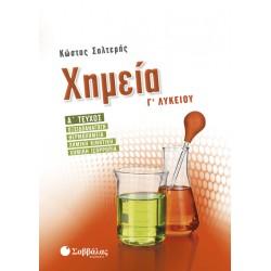 Χημεία (τ.Α) Οξειδοαναγωγή, Θερμοχημεία, Χημική κινητική, Χημική ισορροπία - Σαλτερής Κώστας