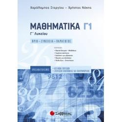 Μαθηματικά Γ1 - Νάκης Χρήστος, Στεργίου Χαράλαμπος