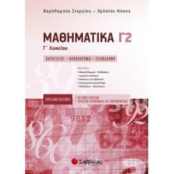 Μαθηματικά Γ2 - Νάκης Χρήστος, Στεργίου Χαράλαμπος