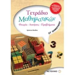 Τετράδιο Μαθηματικών: Θεωρία, Ασκήσεις, Προβλήματα - Προσωρινά ΜΗ Διαθέσιμο