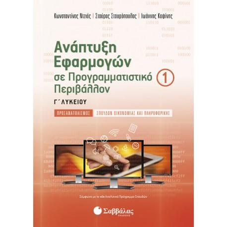 Ανάπτυξη Εφαρμογών σε Προγραμματιστικό Περιβάλλον - α' τεύχος