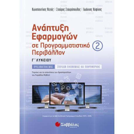 Ανάπτυξη Εφαρμογών σε Προγραμματιστικό Περιβάλλον - β' τεύχος