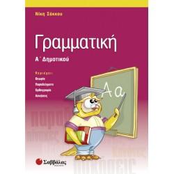 ΓΡΑΜΜΑΤΙΚΗ - Ν.ΣΑΚΚΟΥ