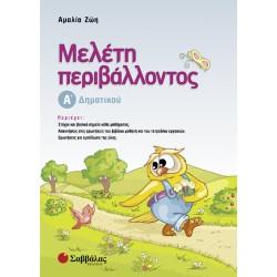 ΜΕΛΕΤΗ ΠΕΡΙΒΑΛΛΟΝΤΟΣ - Α.ΖΩΗ
