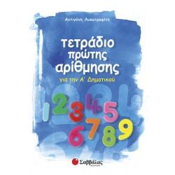 ΤΕΤΡΑΔΙΟ ΠΡΩΤΗΣ ΑΡΙΘΜΗΣΗΣ-Α.ΛΥΚΟΤΡΑΦΙΤΗ