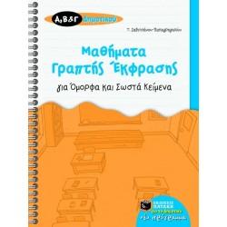 Μαθήματα γραπτής έκφρασης για όμορφα και σωστά κείμενα, Α΄, Β΄ και Γ΄ Δημοτικού (Ζαβιτσάνου-Παπαγρηγορίου Τασούλα)