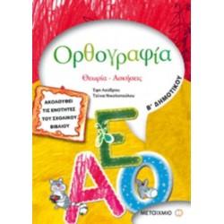 ΟΡΘΟΓΡΑΦΙΑ-Ε.ΛΟΥΒΡΟΥ,Τ.ΝΙΚΟΛΟΠΟΥΛΟΥ