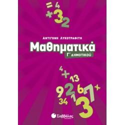 ΜΑΘΗΜΑΤΙΚΑ -Α.ΛΥΚΟΤΡΑΦΙΤΗ