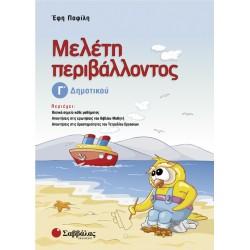 ΜΕΛΕΤΗ ΠΕΡΙΒΑΛΛΟΝΤΟΣ -Ε.ΠΑΦΙΛΗ
