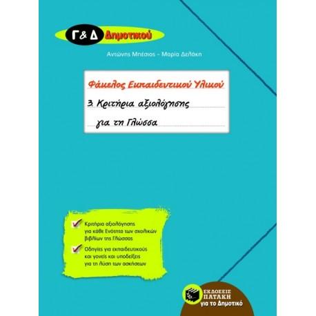 Κριτήρια Αξιολόγησης για τη Γλώσσα Γ΄ και Δ΄ Δημοτικού (Σειρά: Φάκελος Εκπαιδευτικού Υλικού)